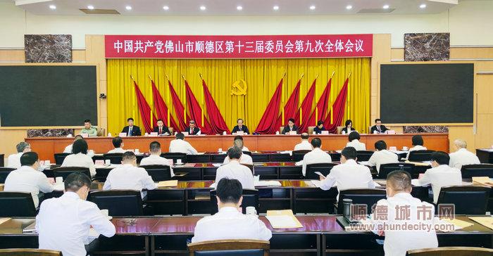 9月27日,中国共产党佛山市顺德区第十三届委员会第九次全体会议在区行政大楼四楼会议室召开。(顺德档案馆_叶伟涛摄).jpg
