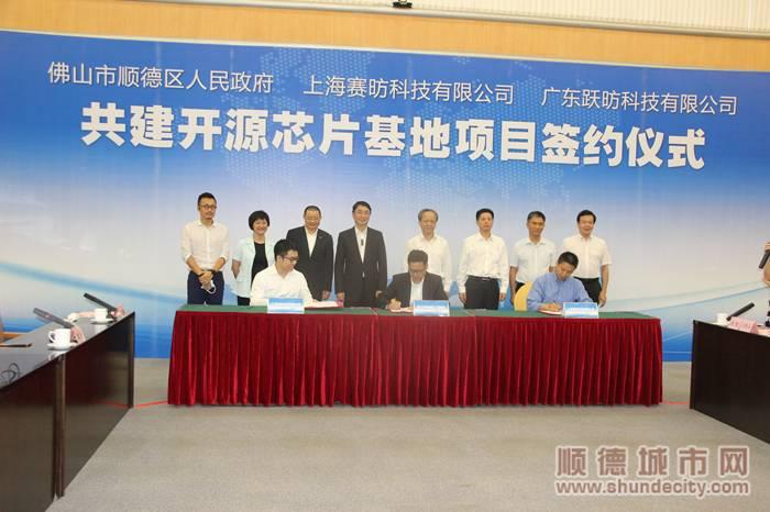 6月19日,签订三方协议,共建开源芯片研究院.jpg