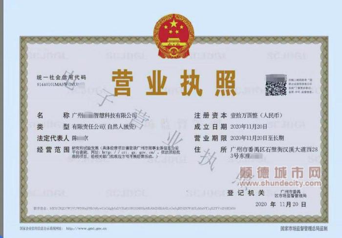"""市民陈小京通过""""政务晓屋""""成功办理了番禺企业的注册登记。.jpg"""