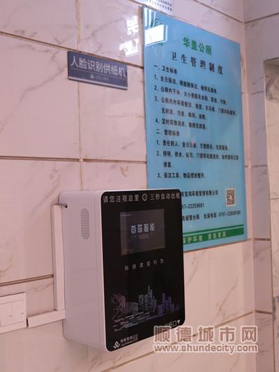 改造后的华盖公厕安装了人脸识别供纸机。.jpg
