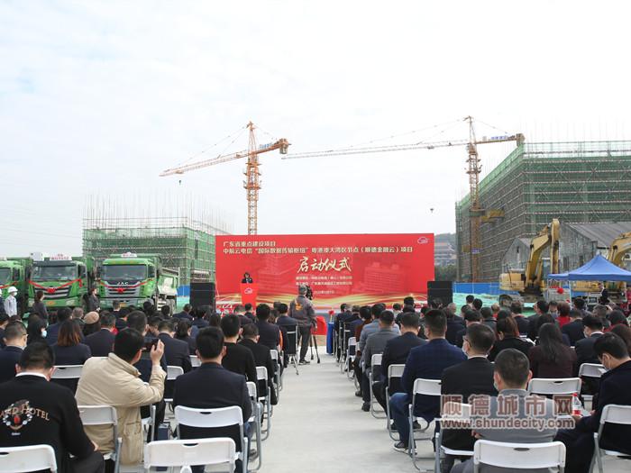 1顺德金融云项目启动仪式在三龙湾顺德片区举行。.jpg