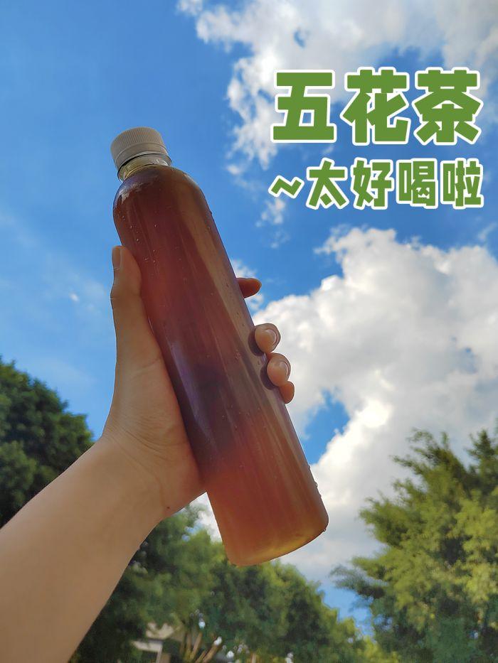 五花茶.jpg